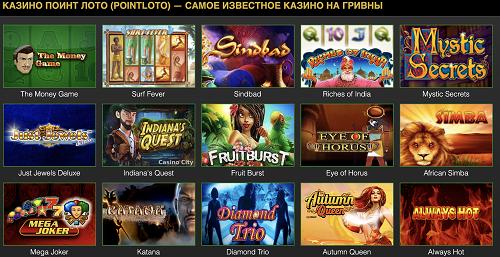 игровые автоматы Поинтлото