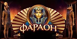 клуб Фараон