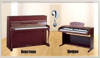 fortepiano.jpg (11.24 Kb)