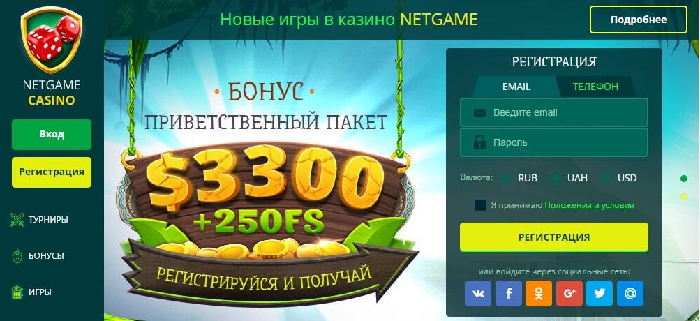 netgame-casino.jpg (169.72 Kb)
